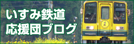いすみ鉄道応援団ブログ