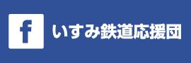 いすみ鉄道応援団Facebook