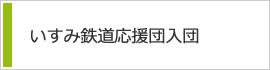 いすみ鉄道応援団入団