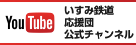 いすみ鉄道応援団Youtubeチャンネル